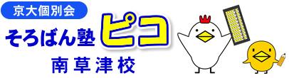 京大個別会 そろばん塾ピコ 南草津校 滋賀県草津市のそろばん教室