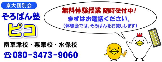 無料体験授業 随時受付中 まずはお電話ください 体験会ではそろばんをお貸しします